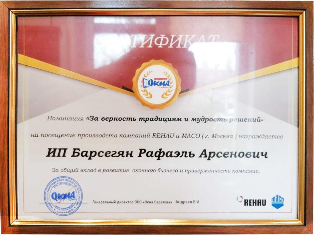 Сертификат от компании Rehau