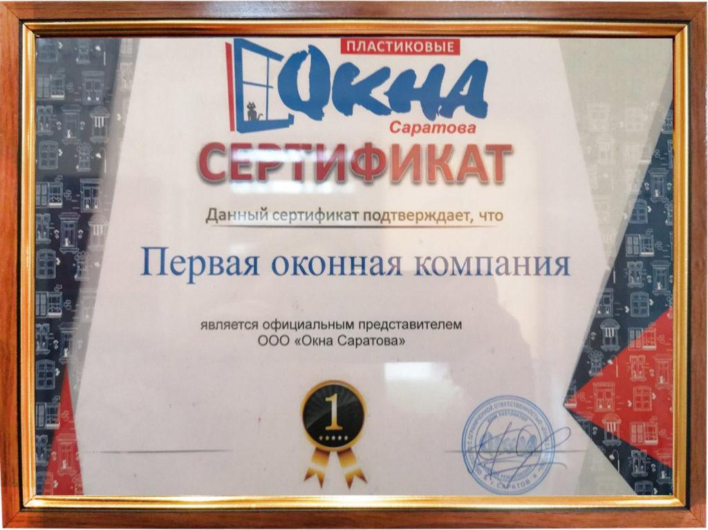 """Сертификат от ТОО """"Окна Саратова"""""""