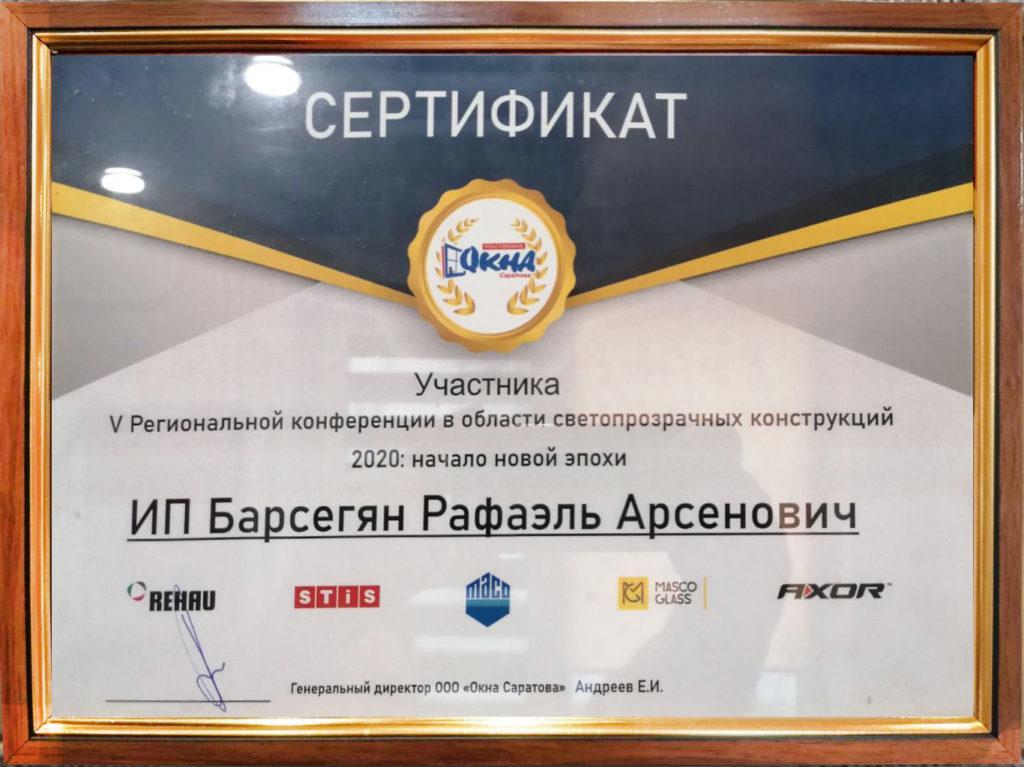 """Сертификат с оконной конференции """"Начало новой эпохи"""""""